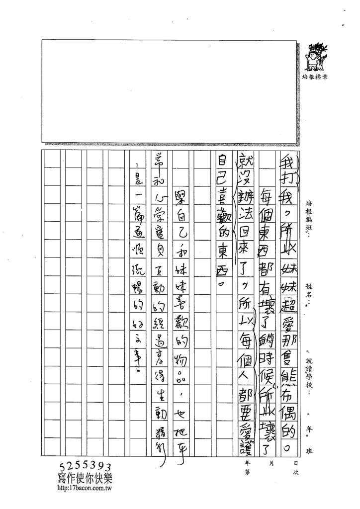 103W4305林岱威 (3)
