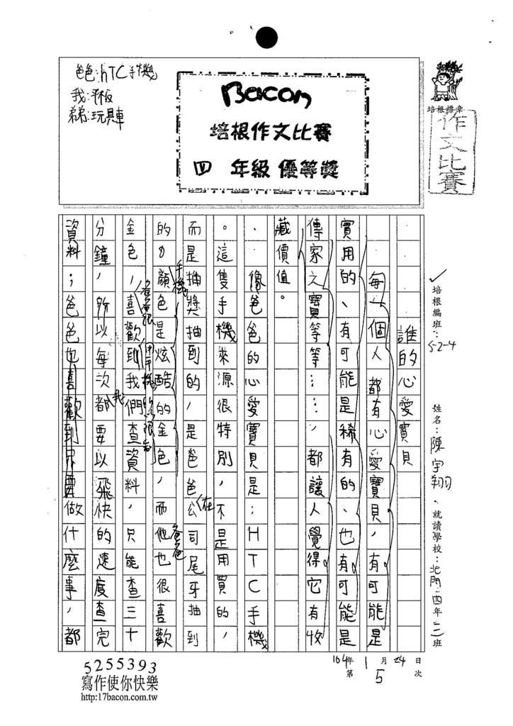 103W4305陳宇翔 (1)