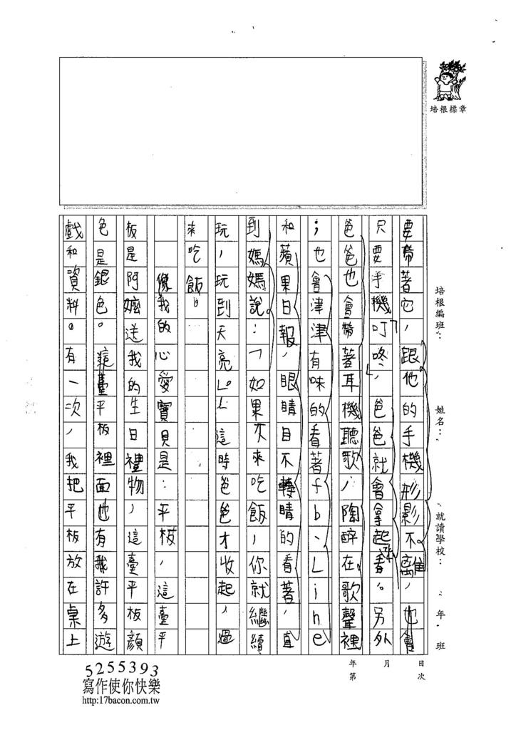 103W4305陳宇翔 (2)