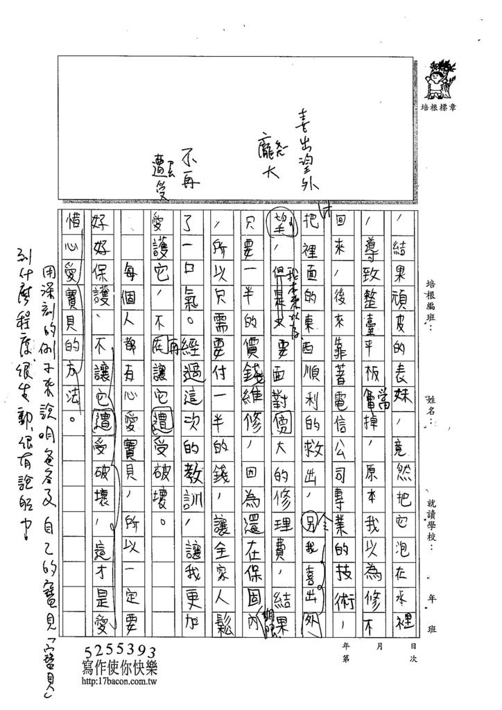 103W4305陳宇翔 (3)