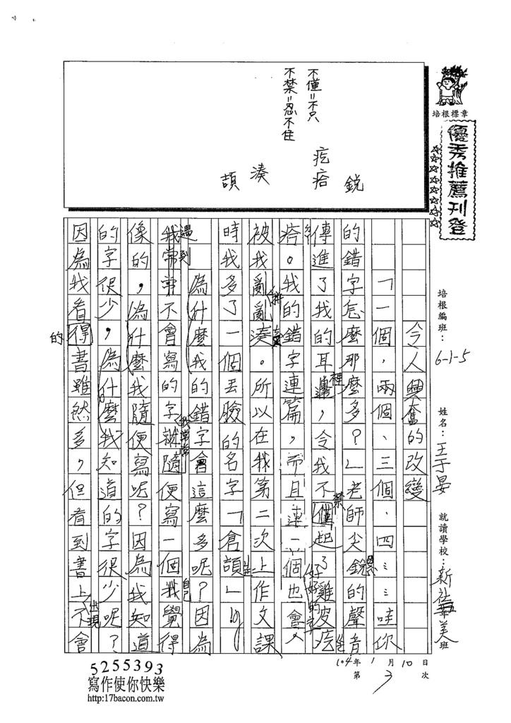 103W5303王于晏 (1)