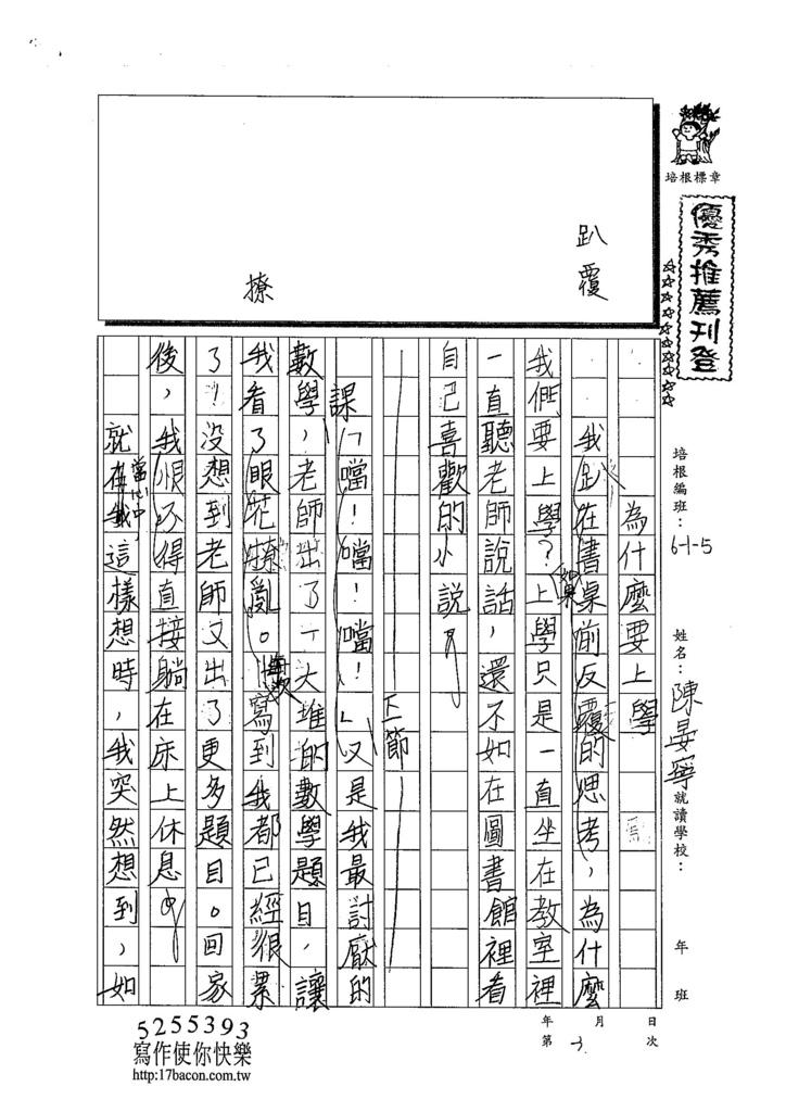 103W5303陳晏寧 (1)