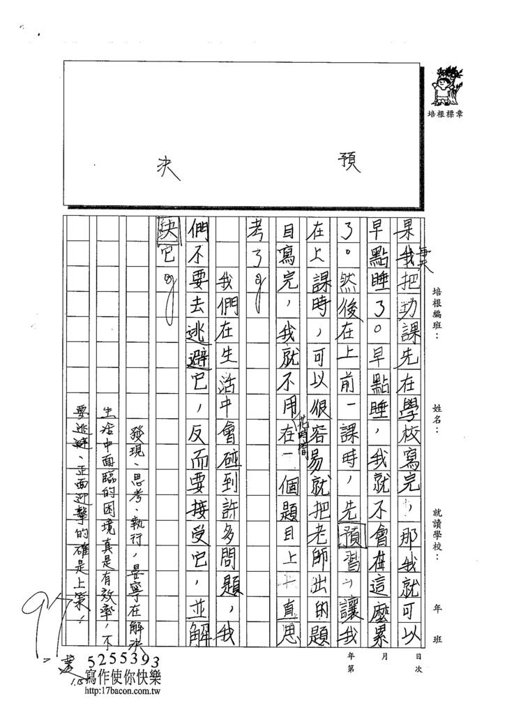 103W5303陳晏寧 (2)