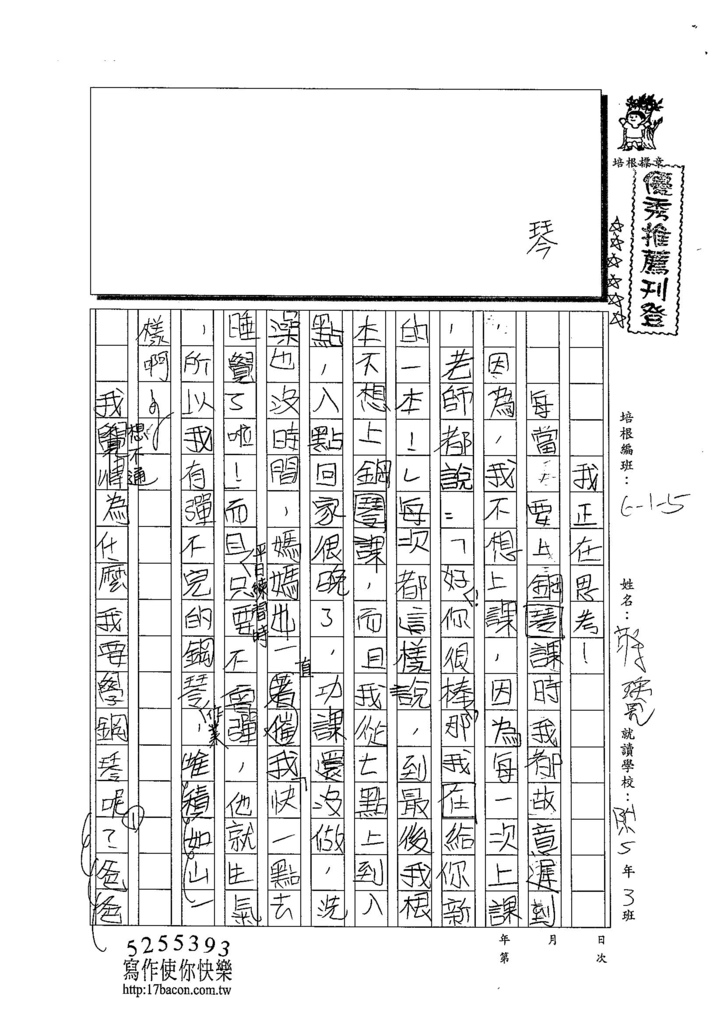 103W5303蔡瑀恩 (1)