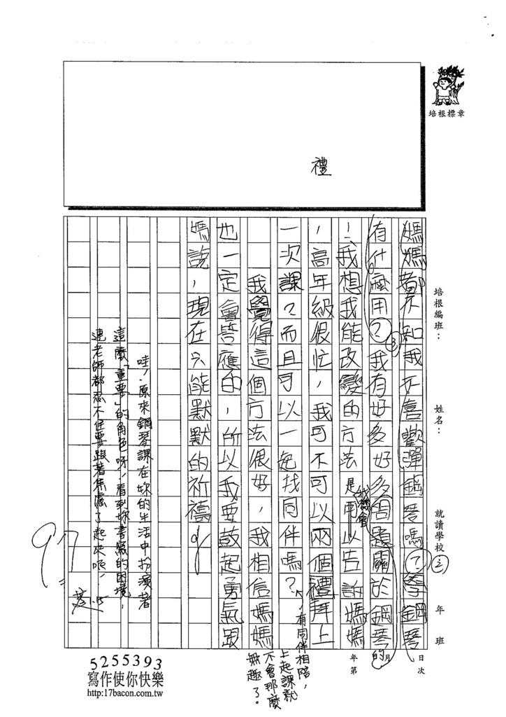 103W5303蔡瑀恩 (2)