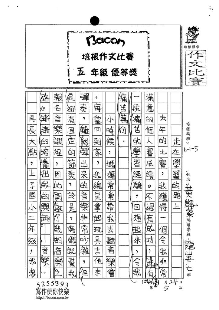 103W5305黃颽蓁 (1)