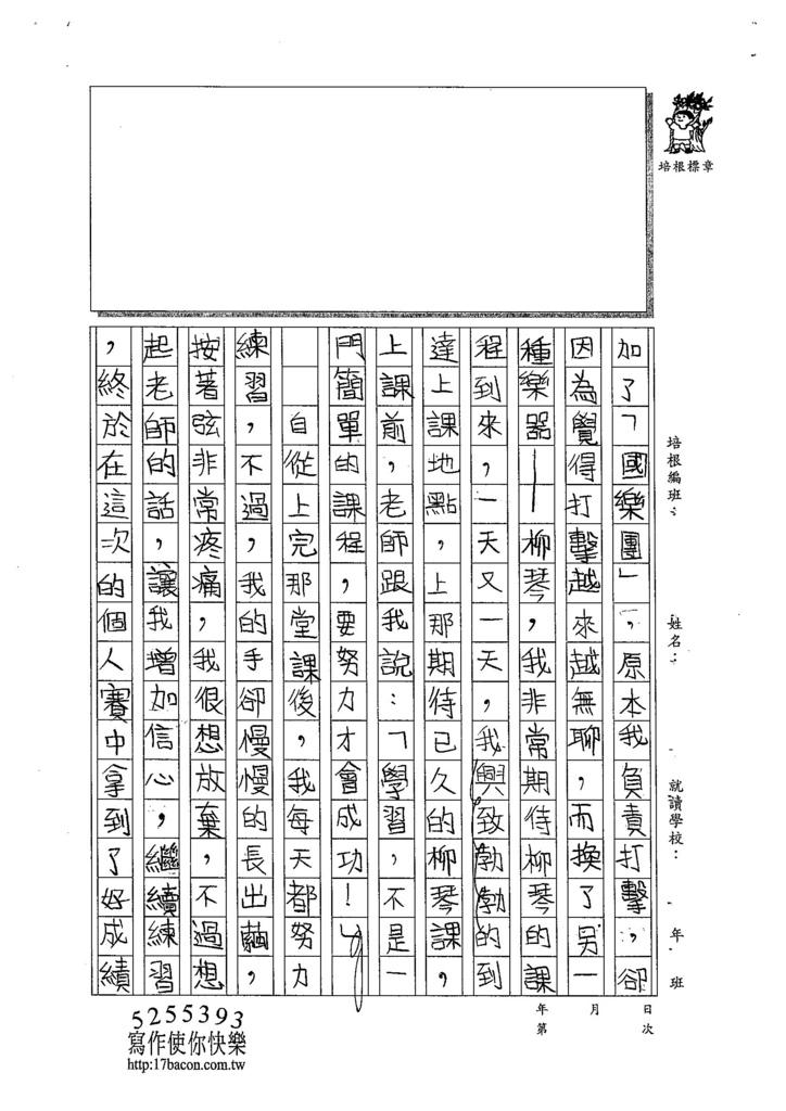 103W5305黃颽蓁 (2)