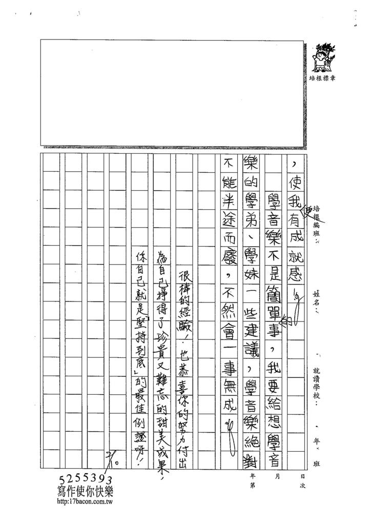 103W5305黃颽蓁 (3)