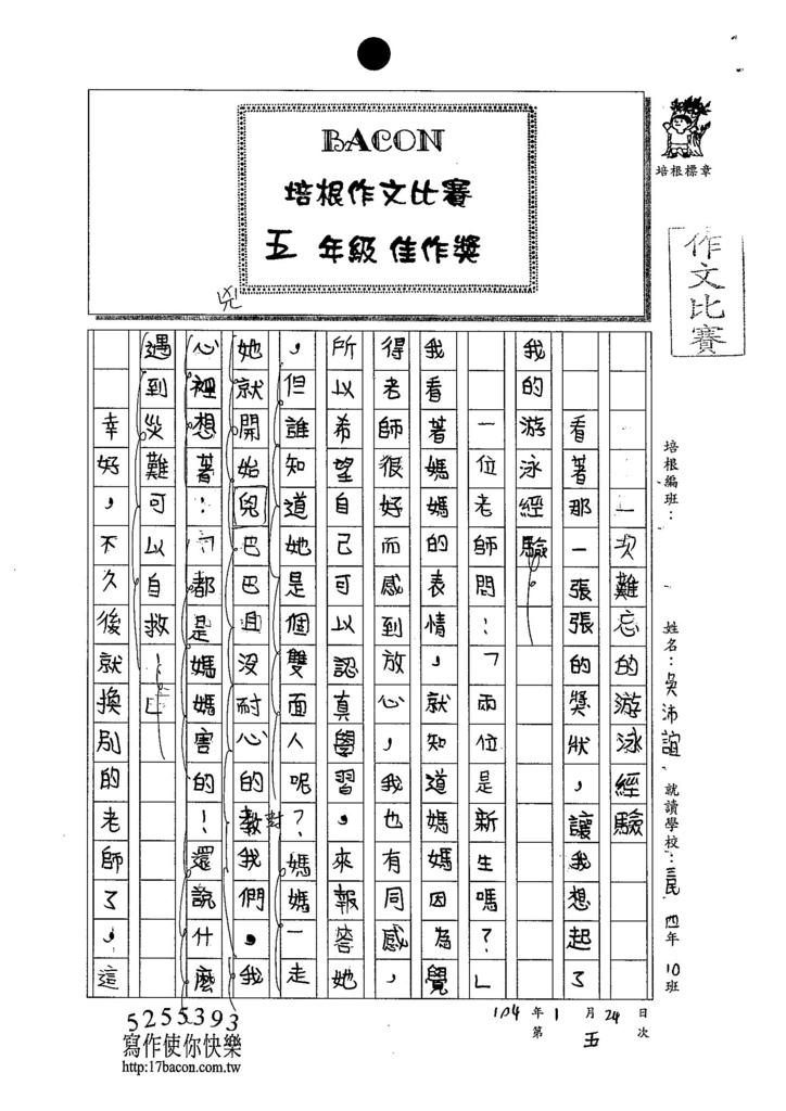 103W5305吳沛誼 (1)
