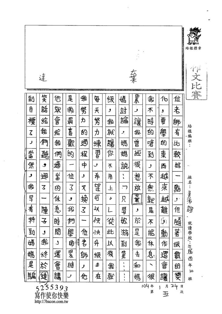 103W5305吳沛誼 (2)