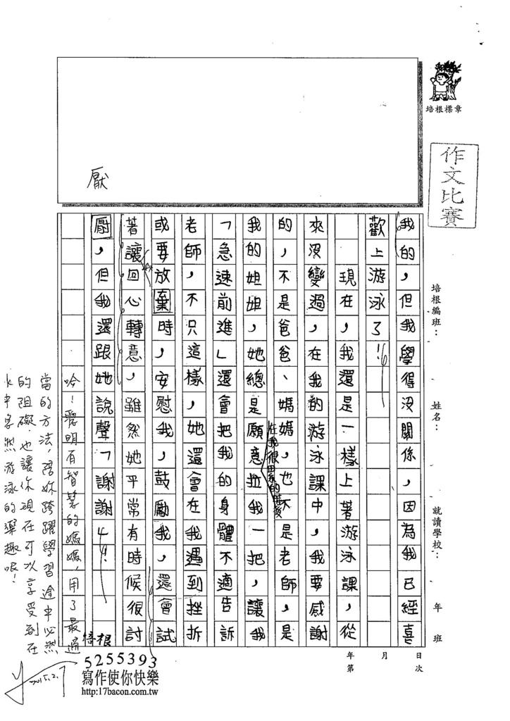 103W5305吳沛誼 (3)