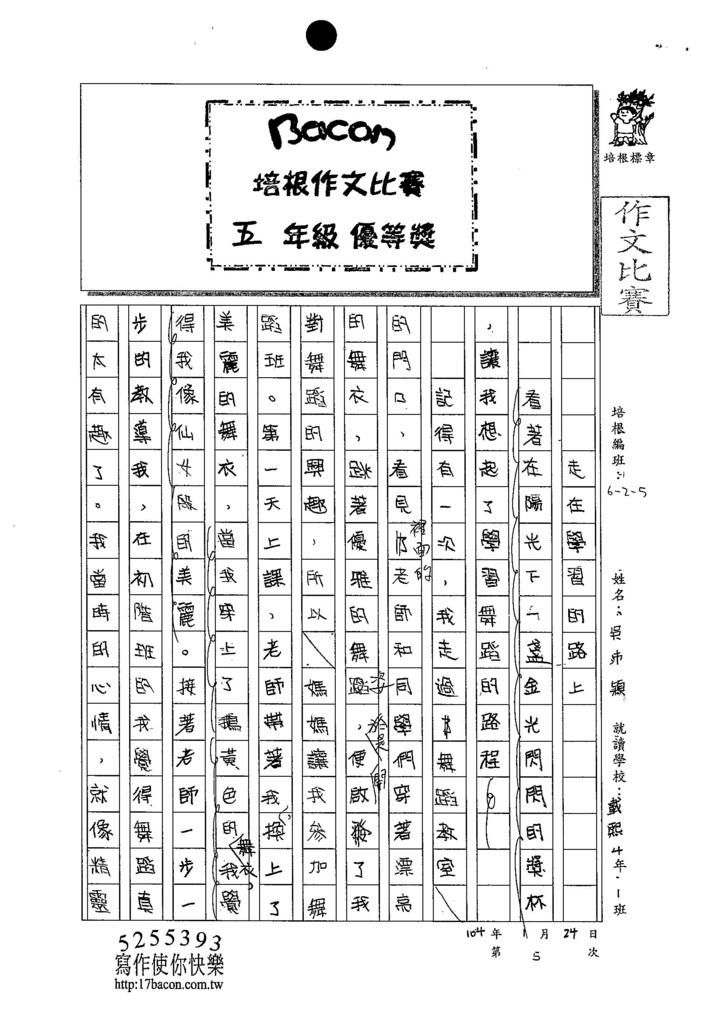 103W5305吳沛穎 (1)
