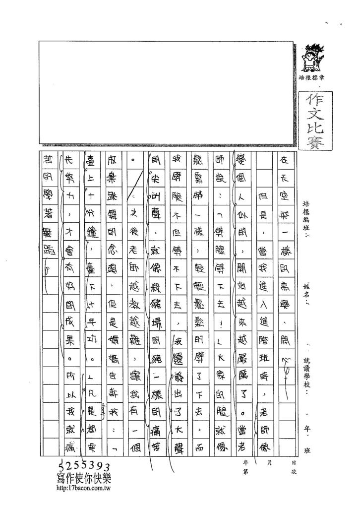 103W5305吳沛穎 (2)