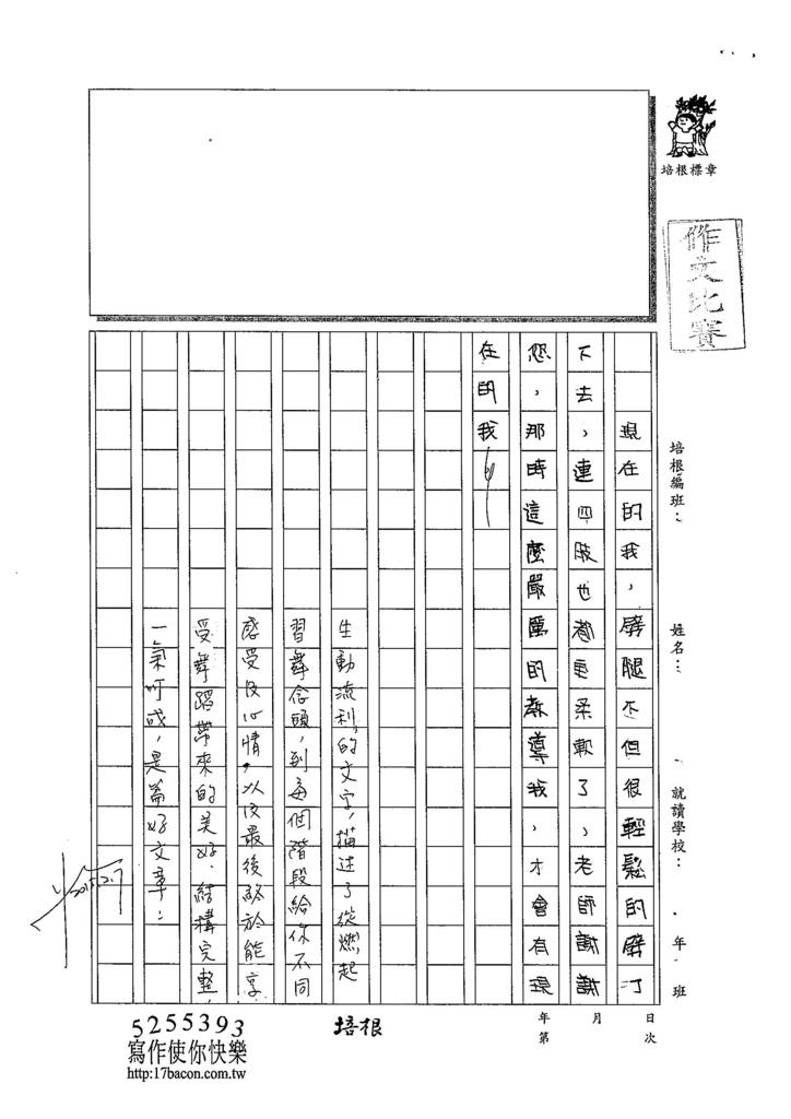 103W5305吳沛穎 (3)