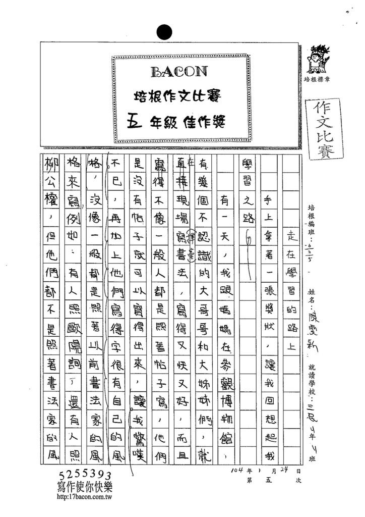 103W5305陳雯新 (1)