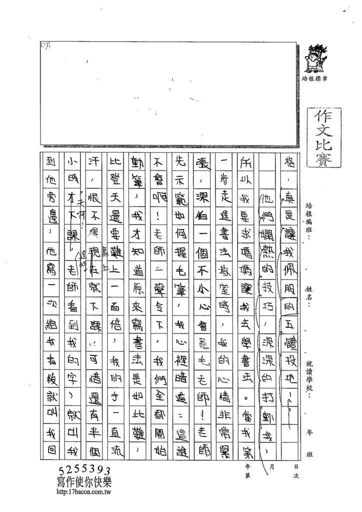 103W5305陳雯新 (2)