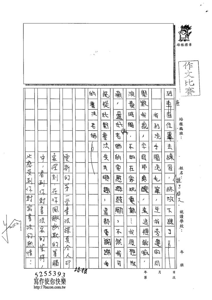 103W5305陳雯新 (3)