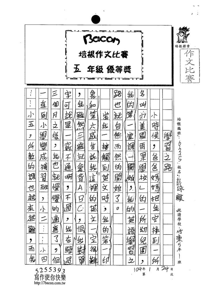 103W5305彭詠麒 (1)