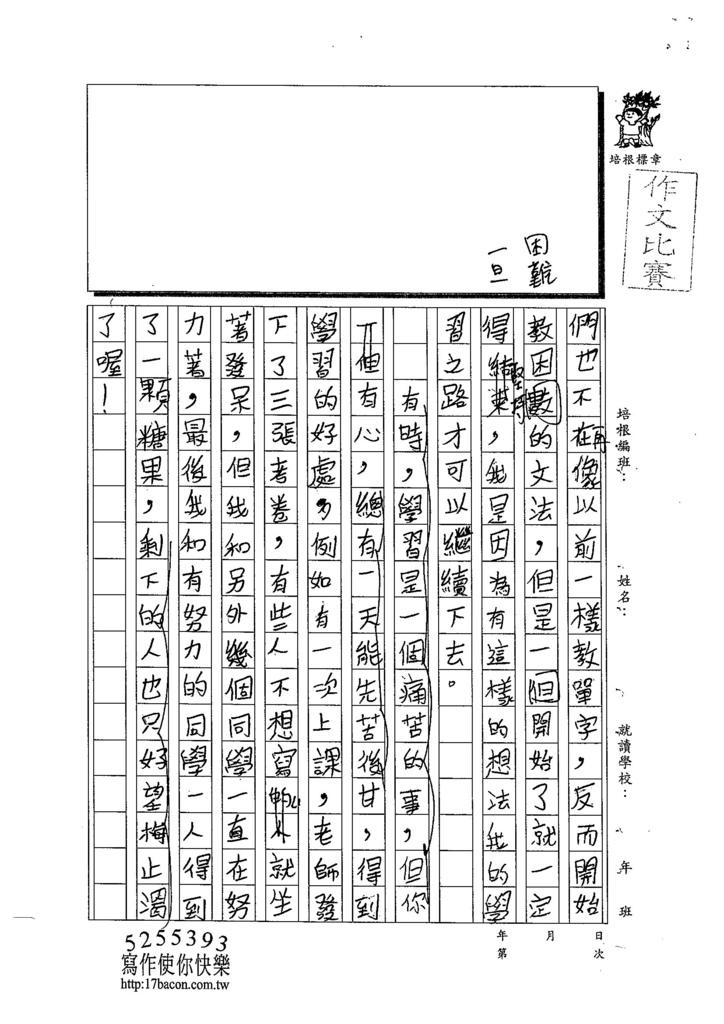 103W5305彭詠麒 (2)
