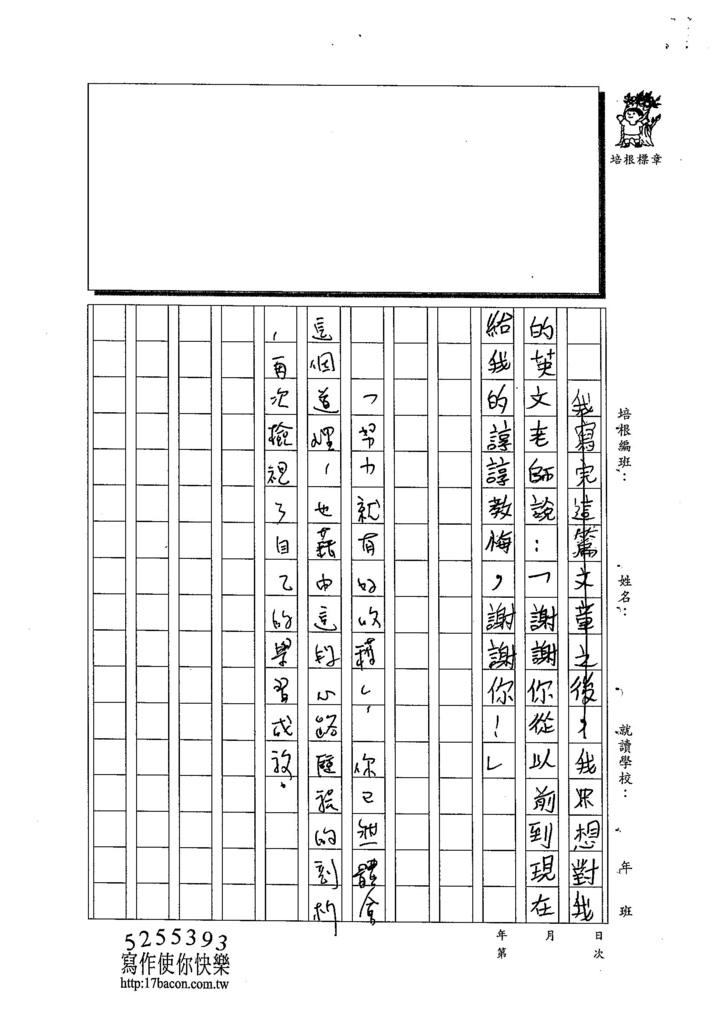 103W5305彭詠麒 (3)