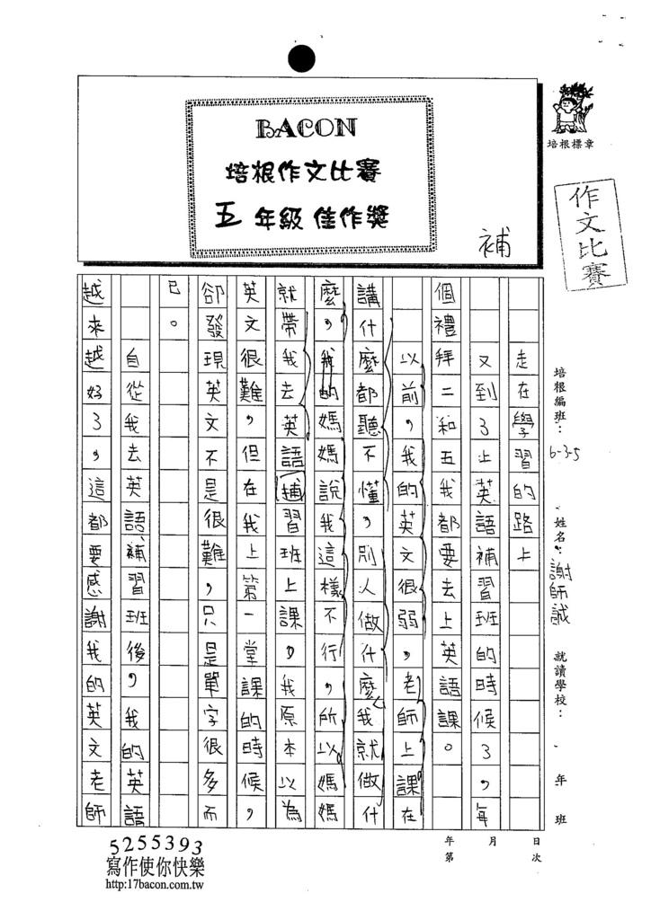 103W5305謝師誠 (1)