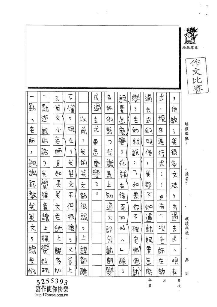 103W5305謝師誠 (2)