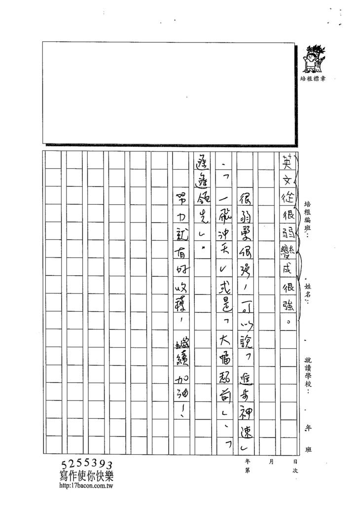 103W5305謝師誠 (3)