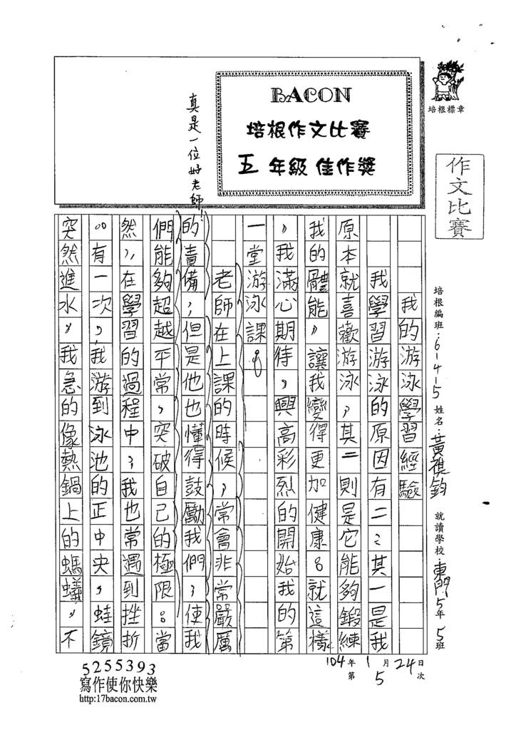 103W5305黃祺鈞 (1)