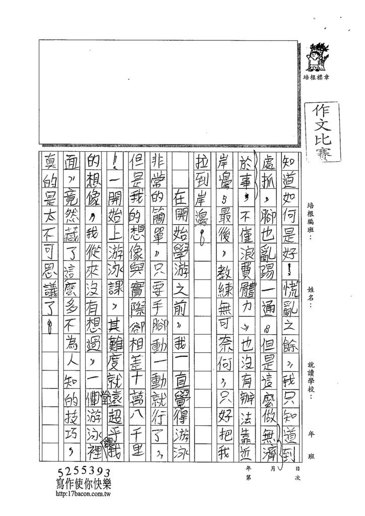 103W5305黃祺鈞 (2)