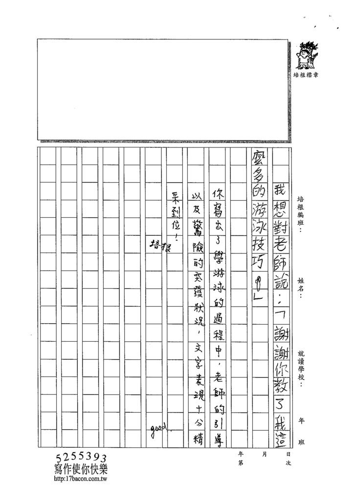 103W5305黃祺鈞 (3)