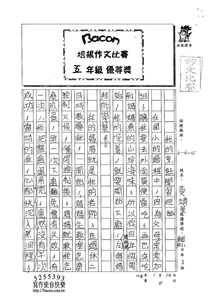 103W5305黃靖棻 (1)