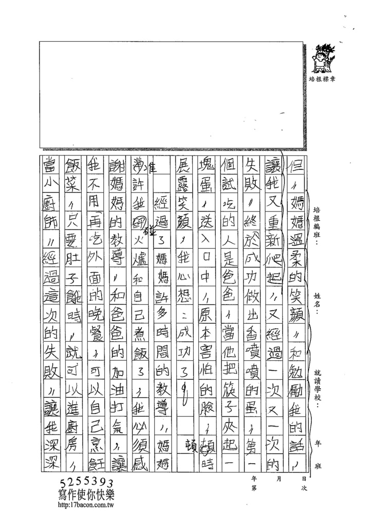 103W5305黃靖棻 (2)