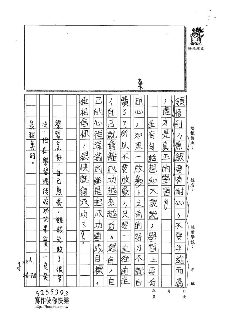 103W5305黃靖棻 (3)