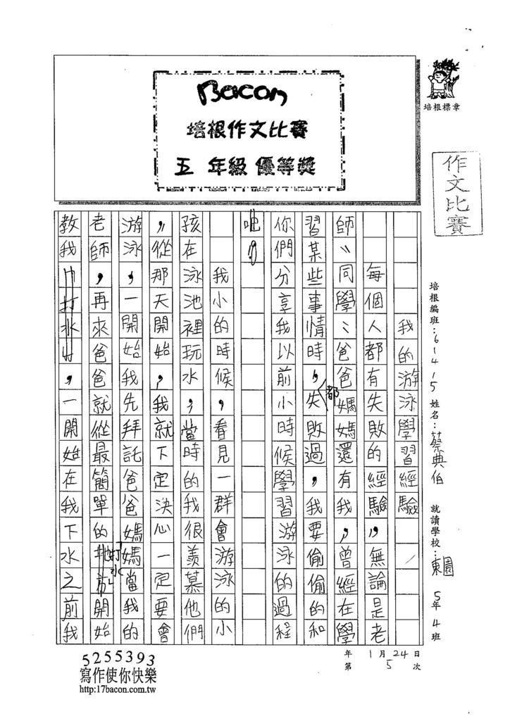 103W5305蔡典伯 (1)