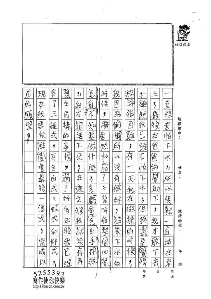 103W5305蔡典伯 (2)