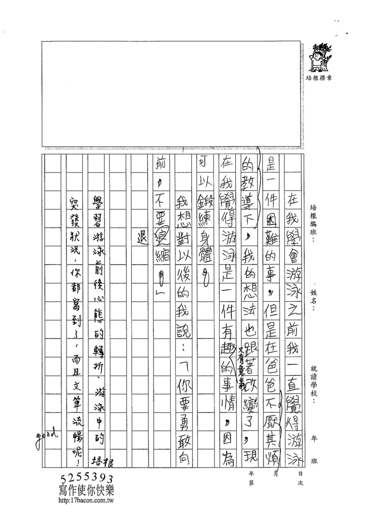 103W5305蔡典伯 (3)