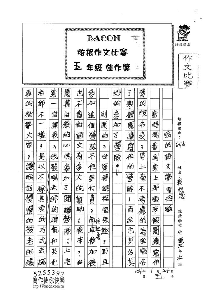 103W5305賴欣葳 (1)