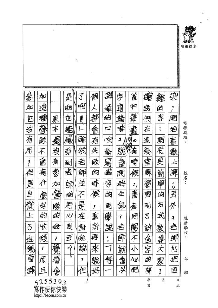 103W5305賴欣葳 (2)