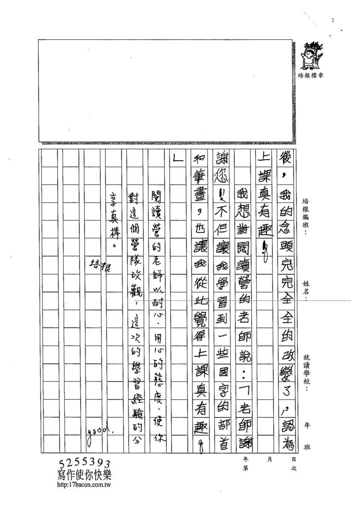 103W5305賴欣葳 (3)