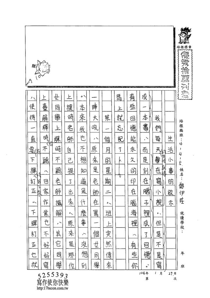 103W5306鄭伊荏 (1)