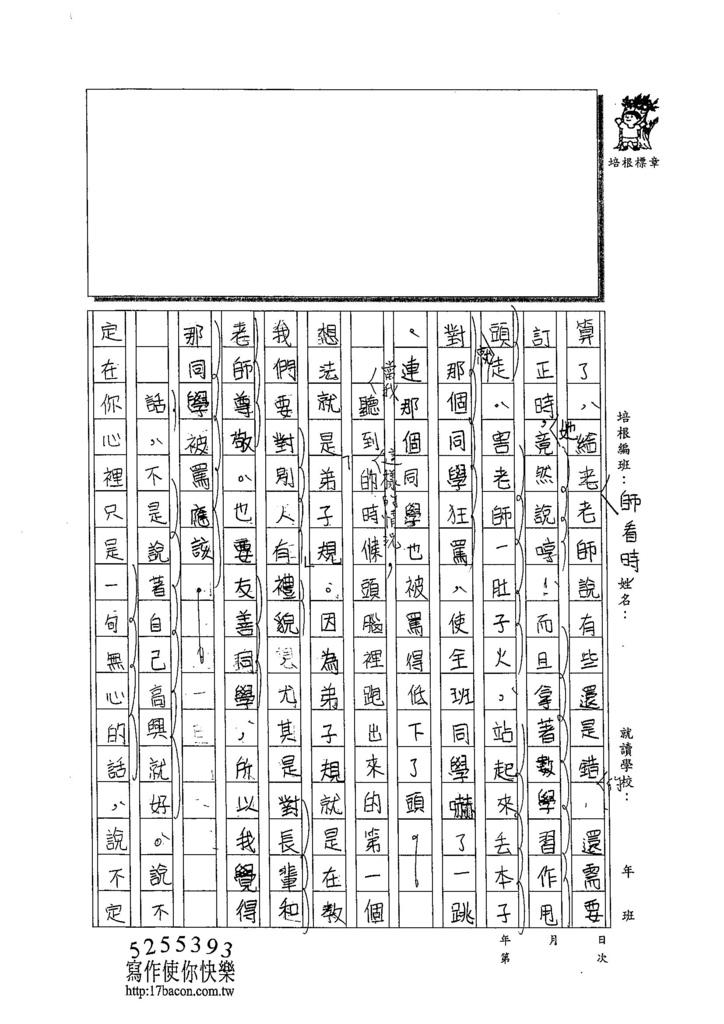103W5306鄭伊荏 (2)