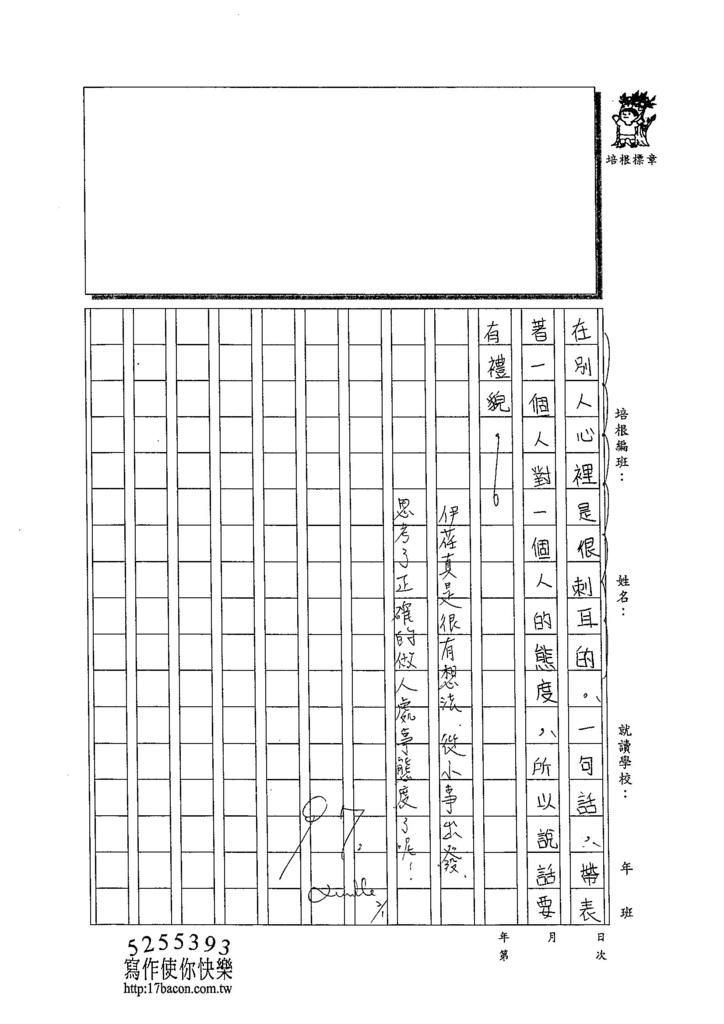 103W5306鄭伊荏 (3)