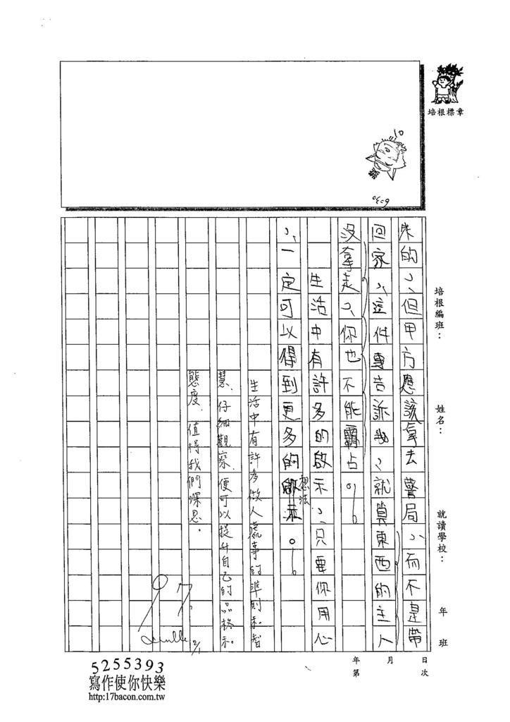 103W5306簡邑丞 (3)