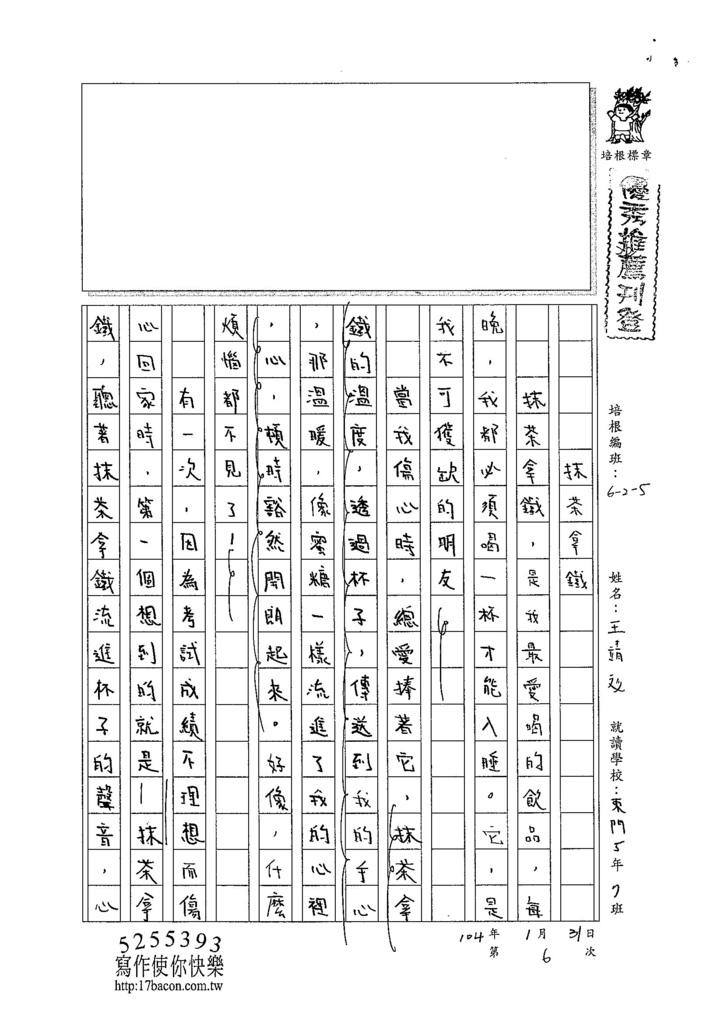 103W5306王靖文 (1)