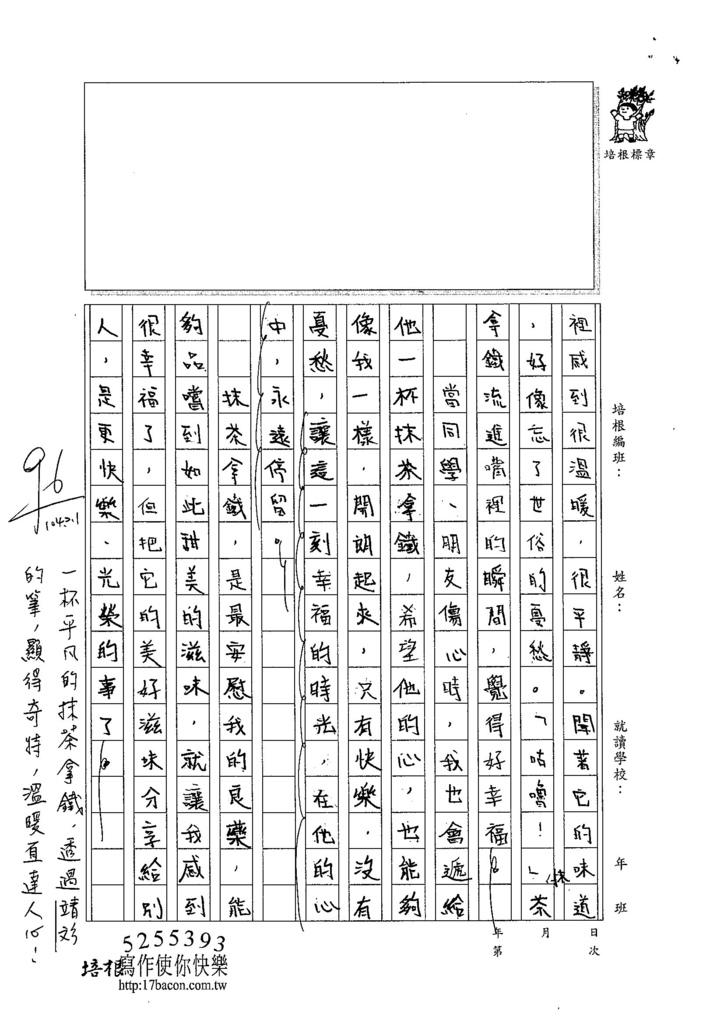 103W5306王靖文 (2)