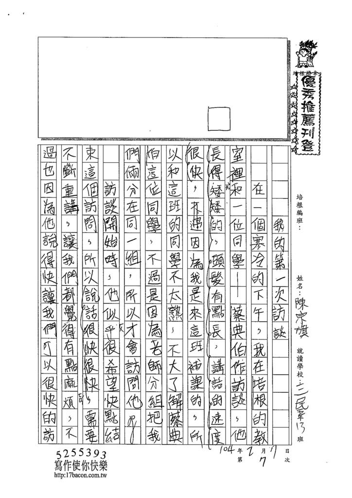 103W5307陳宗旗 (1)