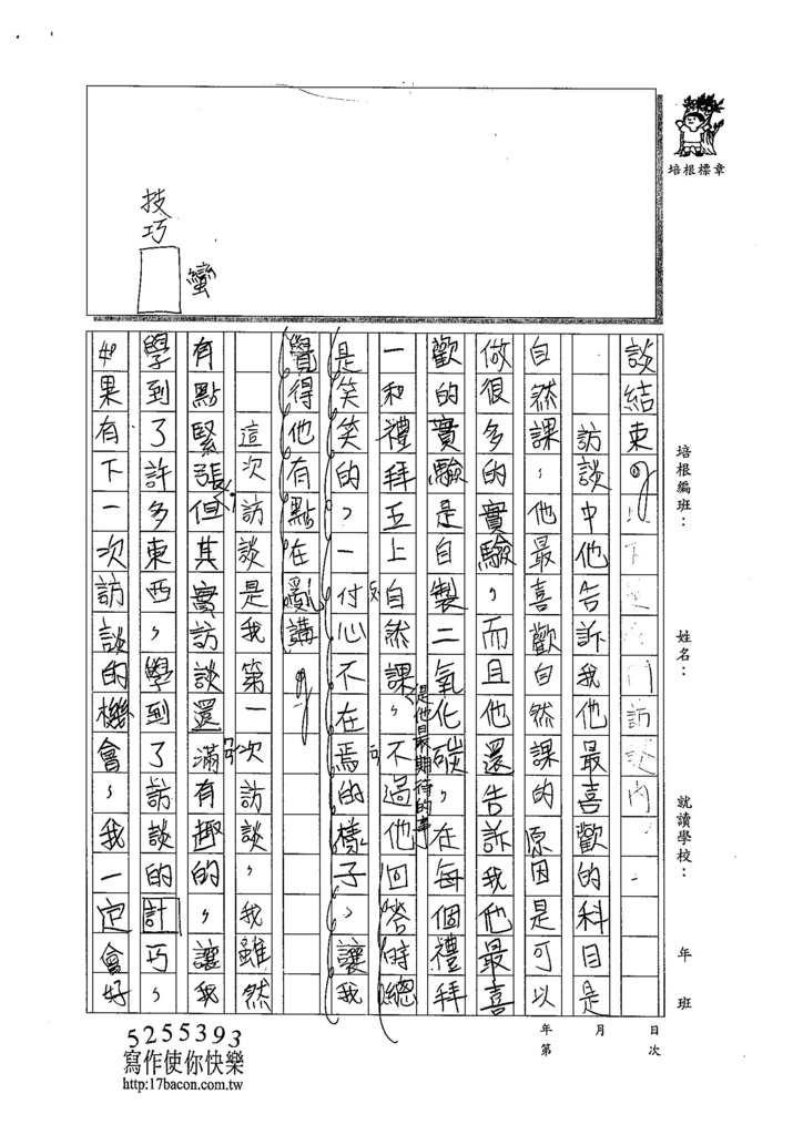 103W5307陳宗旗 (2)
