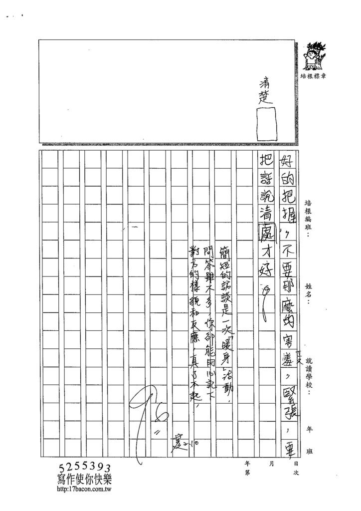 103W5307陳宗旗 (3)