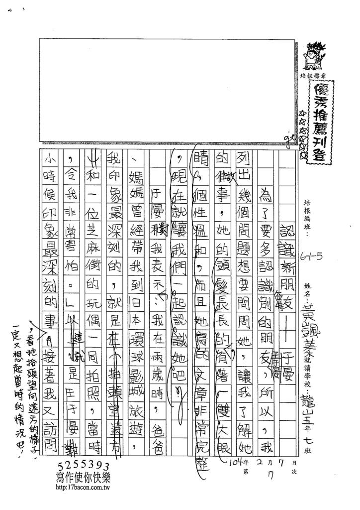 103W5307黃颽蓁 (1)