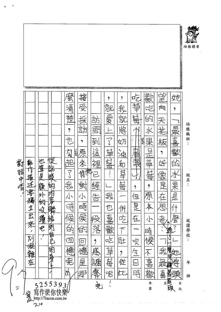 103W5307黃颽蓁 (2)